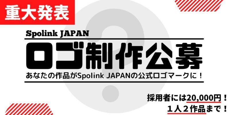 Spolink JAPAN公式ロゴ募集【採用謝礼20,000円】