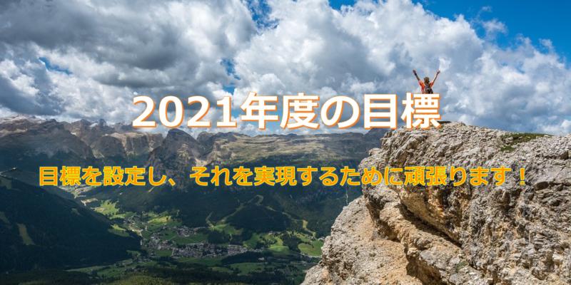 2021年度がスタート!|素晴らしい一年にするため今年度の目標を設定しました!