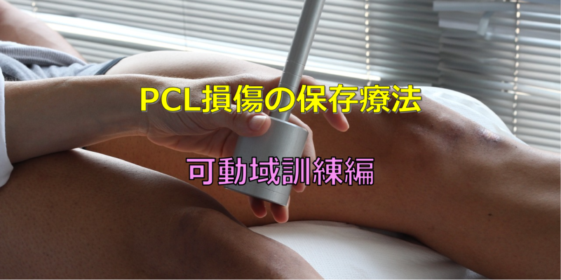 膝後十字靱帯(PCL)損傷の保存療法:可動域訓練編
